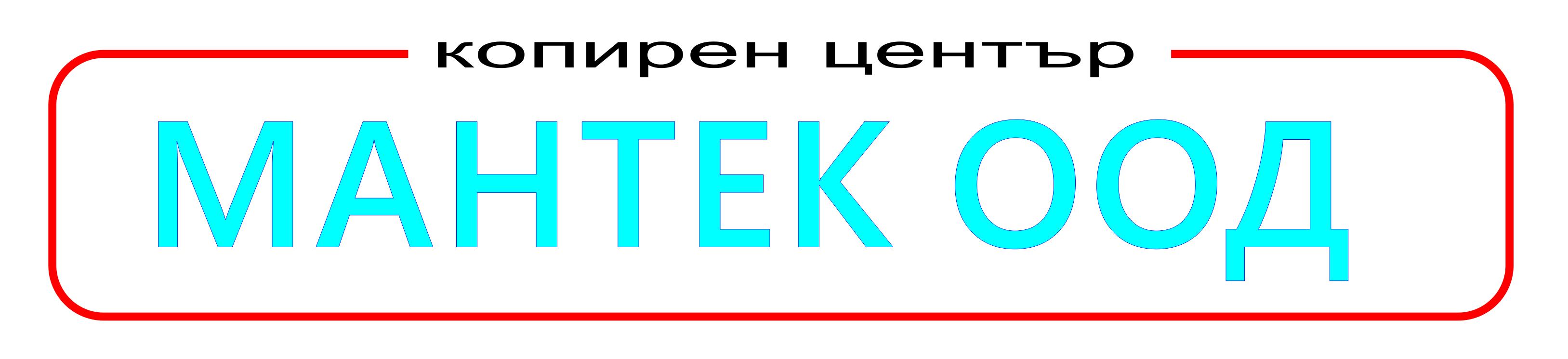 Мантек ООД